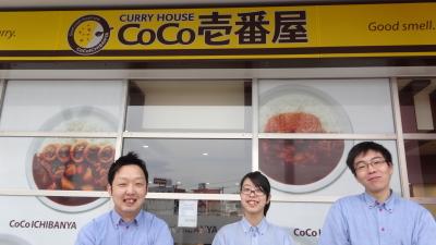 『カレーハウスCoCo壱番屋』で店長として活躍しませんか?