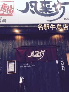 名古屋市内2店舗で同時募集。名駅牛島店は亀島駅より徒歩5分。