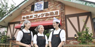 全国区で人気となっている名古屋発の「コメダ珈琲店」。未経験OK!将来の店長をめざしませんか?