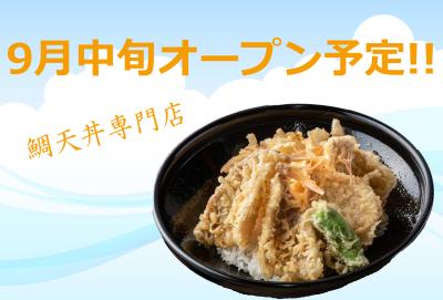 9月中旬オープン!淡路島の人気店がオープニングスタッフを募集します。