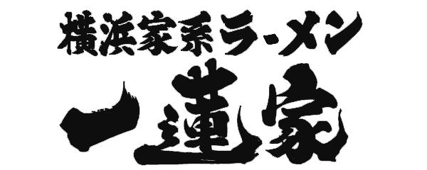 横浜発祥の「家系ラーメン」でバイトデビュー♪幅広い世代のスタッフが活躍しています!