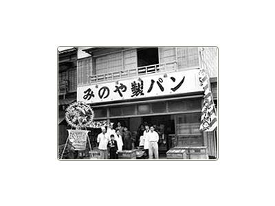 「小麦工房みのや」は創業1948年、地元のお客様に親しまれるパン屋です。