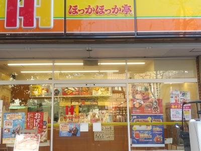 ほっかほっか亭 駒川店