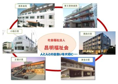 愛知県内で6つの福祉施設を運営。地域に根ざした介護と医療の提供をめざしています。