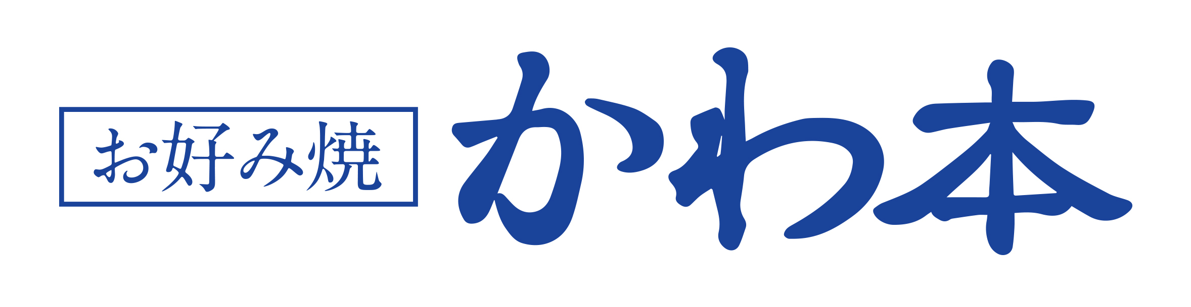 山口県内で8店舗を展開するお好み焼き店です
