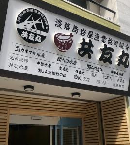 10月19日オープン!淡路島の人気店がオープニングスタッフを募集します。