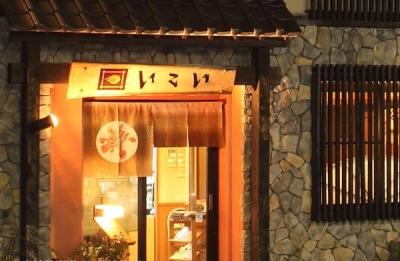 地元に愛され29年の和食店。心のこもったお料理とサービスで、地元を中心にご愛顧いただいています。