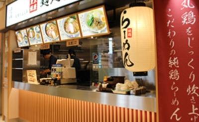 特注の小麦を使った麺、最高級地鶏の名古屋コーチンを使ったこだわりのスープが自慢です。