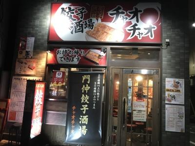 株式会社餃子計画