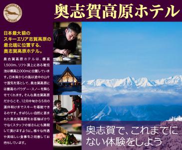 株式会社奥志賀高原リゾート