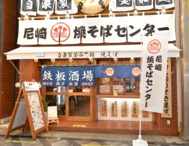 「居心伝」「八剣伝」「酔虎伝」などの居酒屋チェーンを運営するマルシェグループの新業態。