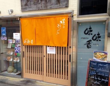 お店は、八坂神社のすぐ近く。観光スポットが近いので、国内外からのお客様が多数いらっしゃいます。