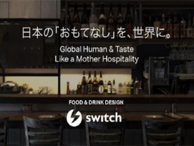 若いあなたも日本が誇る食の文化を、一緒に世界に届けませんか?