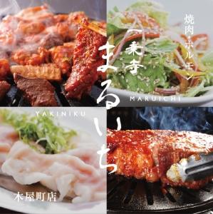 京都<三条駅>近くにある焼肉店で、オシゴトをしてみませんか?