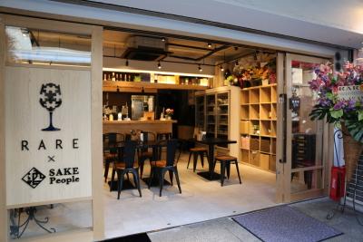 2017年11月オープン、希少なお酒を提供する「CAFE & BAR RARE×酒People」。