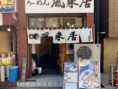 ラーメン激戦区の新宿エリアで20年以上に渡り支持される『風来居』。今なら店長昇格のチャンスもアリ◎