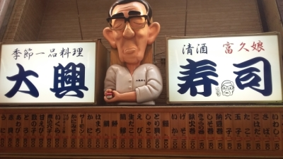 """""""安くて旨い寿司""""を楽しめる「大興寿司」。"""