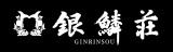 多くの観光客や地元の方にご利用いただく「銀鱗荘」で和食の調理スキルにさらにみがきをかけませんか。