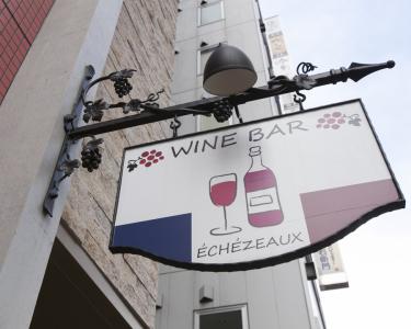 """""""五反田でちょっといいワイン""""をコンセプトに、ワイン×フレンチを提案していこう!"""