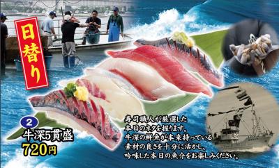 牛深でその日獲れた鮮魚をその日に握ってお出ししています。