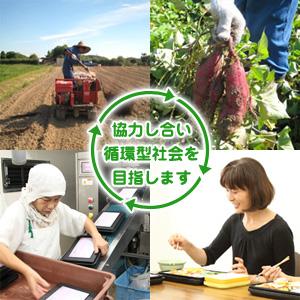 農家の方や企業の方とも協力し、環境の事を考えた循環型社会を目指して取り組んでいます。