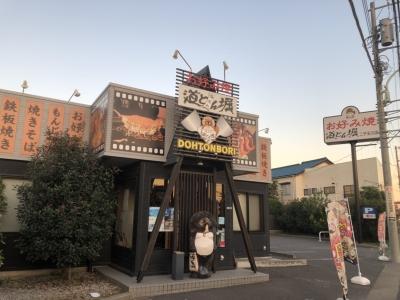 『道とん堀 二子玉川店』で店舗スタッフとしてオシゴトしてみませんか?