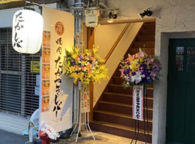 大阪・高槻で話題の「たかつきレバー」が、焼肉店をオープン!