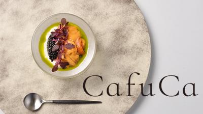 誰も見たことのない『CafuCa』らしさを創り出すキッチンスタッフ募集。