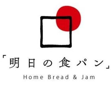 『明日の食パン』は、2019年にスタートしたばかりの事業。おかげ様で業績絶好調です!