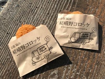 嵐山名物のコロッケ店でスタッフ募集!駅からスグの好アクセスなので、通勤もラクラクです♪
