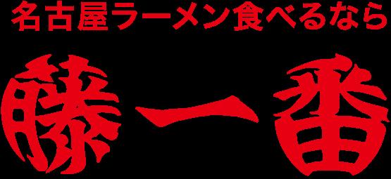 「藤一番」で店長・マネージャー候補となるスタッフを募集!