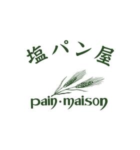 塩パン専門店として、食事になる塩パン、おやつにおすすめの塩パンなど、バリエーション豊富に並びます。