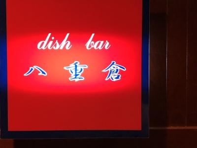 中洲で長年愛されているお店です。お酒も料理もこだわりをもって提供しています。