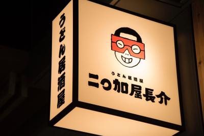 博多で話題の「うどん居酒屋 二◯加屋長介(にわかやちょうすけ)」が2016年秋、中目黒にOPEN