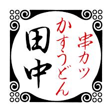 全国的に大人気の串カツ田中でキッチン内のお仕事♪