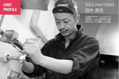 有名レストラン・カフェへの卸、メーカーの商品開発、料理教室の講師も行う、有名パン職人の田中。
