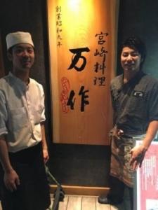 株式会社The DINING 『宮崎料理 万作』グランフロント大阪店