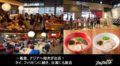 1986年の設立から、九州をはじめ、関東・関西・北陸・東海など全国に店舗を展開しています。
