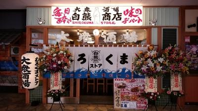 石垣島に3月オープンの「大衆酒場しろくまストア」でスタッフ募集!(写真は他店のものです)