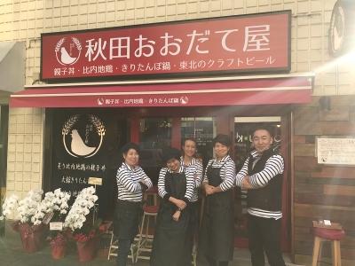 秋田の郷土料理を提供する和食バルで働きませんか?