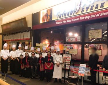 《埼玉県の店舗》急成長中の『いきなり!ステーキ』で店長候補の募集です!