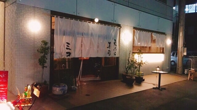 立川にある天ぷらとお寿司のお店/カウンターで「魅せる料理」を!メニュー開発もおねがいします。産地訪問など学ぶ機会も充実◎独立サポートあり◆家賃補助の相談もOK!