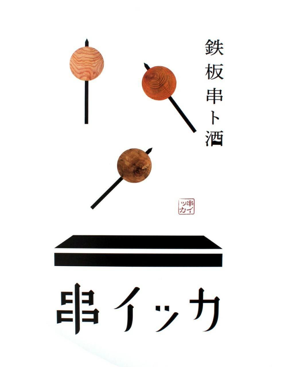 大阪市内の5店舗で店長をめざせる店舗スタッフを募集します!