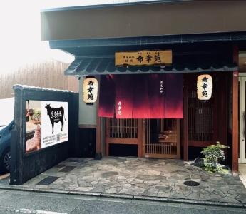 京都市営地下鉄「丸太町駅」徒歩2分のところに、このたび新しい焼肉店がオープンします☆