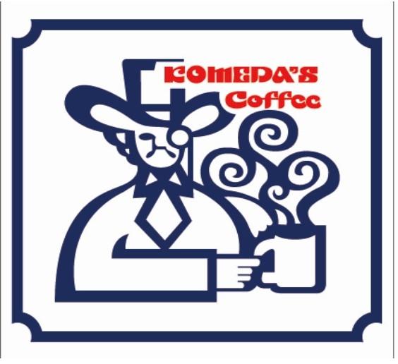 老舗の人気珈琲店「コメダ珈琲」の東大阪エリアで新しい仲間を募集します!