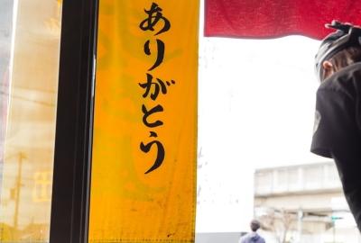 姫路発祥。関西、岡山、広島で展開中のとんこつラーメンブランド。世界に1000店舗が目標です。
