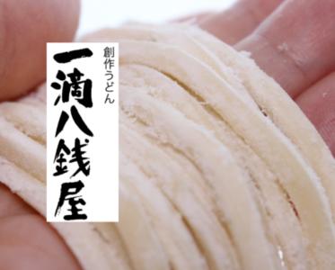 新宿に展開するこだわりの和食の3店舗でキッチンスタッフを募集!