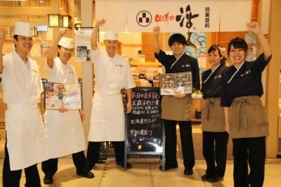 ハワイ・東京・神奈川に展開する回転ずし店「回し寿司 活」の8店舗で、すし職人を募集!