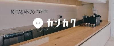 ふらっと立ち寄れるコーヒースタンド。常連のお客さまと接客でのやりとりも楽しめますよ