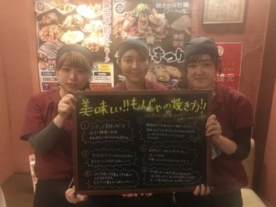美味しい和牛を安く味わってもらえるお店含む伊丹市の3店舗で、一緒に働く仲間を募集!